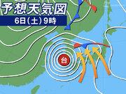 台風25号 6日(土)はフェーン現象で山陰~北陸で真夏日予想