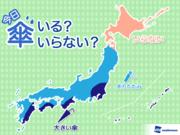ひと目でわかる傘マップ  10月5日(金)