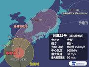大型で強い台風25号 東シナ海を北上 三連休は日本海側で暴風警戒