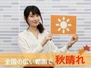 あす10月6日(火)のウェザーニュース お天気キャスター解説