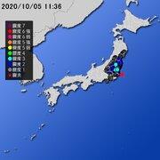 【地震情報(震源・震度に関する情報)】令和2年10月5日11時36分 気象庁発表