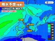北海道胆振東部地震の被害エリア  台風直撃の恐れ