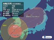 大型で強い台風25号 九州の一部が暴風域に 昼過ぎにかけ最接近