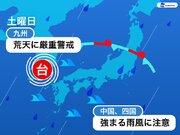 三連休初日の天気 台風25号接近で暴風警戒