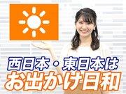 あす10月5日(土)のウェザーニュース・お天気キャスター解説