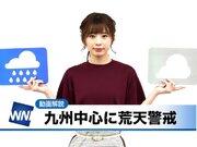 10月6日(土)朝のウェザーニュース・お天気キャスター解説