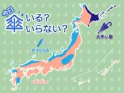 ひと目でわかる傘マップ  10月5日(土)