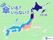 ひと目でわかる傘マップ  10月7日(日)