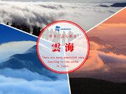 【世界に誇る絶景】雲海