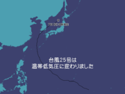 台風25号が温帯低気圧に 北日本は暴風で停電のリスクも