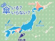 ひと目でわかる傘マップ  10月7日(月)