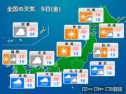 明日9日(金)の天気 台風14号北上、前線停滞で冷たい雨続く