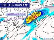 台風19号が冬を呼ぶ 北海道は13日(日)山沿いで大雪に