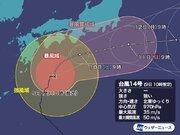 強い台風14号 関東は明日10日(土)夜に最接近 上陸可能性はほぼなし