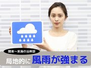 あす10月10日(土)のウェザーニュース お天気キャスター解説