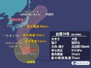 猛烈な台風19号北上 三連休初日、非常に強い勢力で上陸か