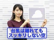 あす10月11日(日)のウェザーニュース お天気キャスター解説