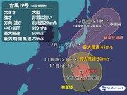台風19号は12日(土)夜に東海、関東へ 上陸時の最大瞬間風速は60m/s予想
