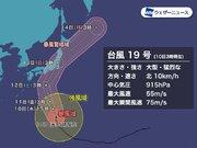 大型で猛烈な勢力の台風19号 三連休初日、非常に強い勢力で上陸か