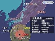 台風19号 12日(土)夜に東海・関東を直撃 記録的な暴風に警戒