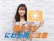 あす10月13日(火)のウェザーニュース お天気キャスター解説