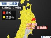 岩手県の一部に大雨警報 北日本や北陸は今夜にかけて激しい雷雨に注意