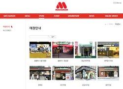 画像:モスフードサービスが謝罪 韓国モスバーガーで「日本産の食材を使用しておりません」