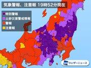 【速報】北関東や新潟、東北南部にも大雨特別警報 台風19号で記録的大雨 命を守る行動を