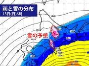 台風19号が寒気を引き込む 北海道山沿いは積雪注意