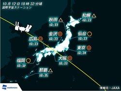 画像:きぼう 今夜、大阪や名古屋で観測チャンス