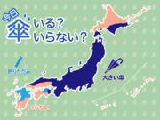 ひと目でわかる傘マップ  10月12日(土)