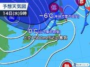 北海道は季節を進める雨 明日14日(水)夜から山は雪に