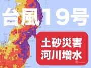 10月13日(日)朝のウェザーニュース・お天気キャスター解説