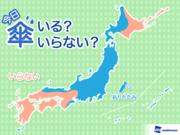 ひと目でわかる傘マップ  10月14日(日)