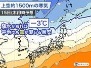 北海道は短時間強雨や雷に注意、さらに今夜は道北で雪の可能性