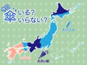 ひと目でわかる傘マップ 10月14日(月)