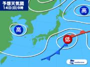14日(日)も広範囲で晴れて行楽日和に 関東では昼間も雨模様