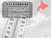 南北で対照的な気温変化 北海道は高温、沖縄は低温傾向に