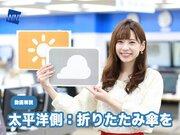 10月15日(月)朝のウェザーニュース・お天気キャスター解説
