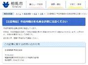 台風19号被災地で詐欺発生 市職員名乗り家屋片付けの手数料要求、福島県相馬市が注意呼びかけ