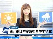 10月16日(火)朝のウェザーニュース・お天気キャスター解説
