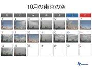 曇天続く東京、次のスッキリ秋晴れはいつ?
