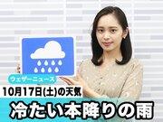 あす10月17(土)のウェザーニュース お天気キャスター解説