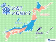 ひと目でわかる傘マップ  10月17日(水)