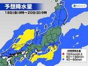台風被災地は明日18日(金)からの雨で二次災害に注意