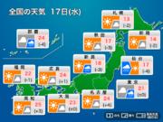 17日(水)はちょっと冬を先取り 北海道の峠は雪のところも
