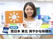 10月18日(木)朝のウェザーニュース・お天気キャスター解説