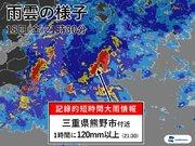 三重県で100mm/h以上の猛烈な雨 記録的短時間大雨情報の発表相次ぐ