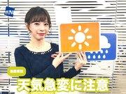 10月19日(金)朝のウェザーニュース・お天気キャスター解説