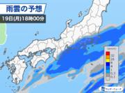 太平洋側は雨の週明け 東京も昼頃から雨で肌寒い